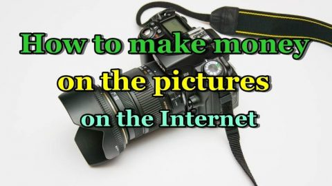How to make money on the pictures on the Internet